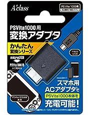 PSVita1000用変換アダプタ【かんたん変換シリーズ microUSB⇒PSVita1000用】