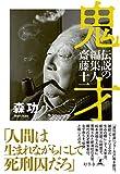 鬼才 伝説の編集人 齋藤十一 (幻冬舎単行本)