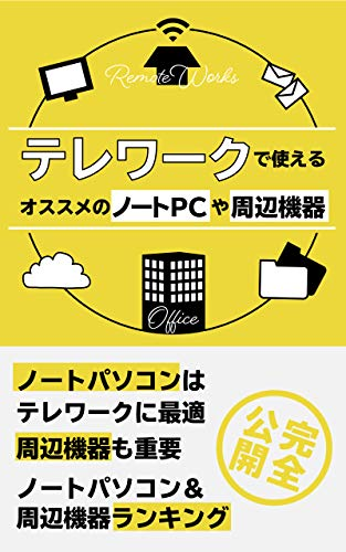 The recommended notebook PC and peripheral device which are usable by a telework: Note PC and peripheral device ranking for remote work  teleworking (Japanese Edition)