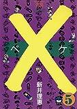×(ペケ)(5) (フラワーコミックス)