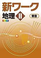 新ワーク 地理 2 東京書籍 新編 新しい地理版 社会【オリジナルボールペン付き】Progress 解答付き