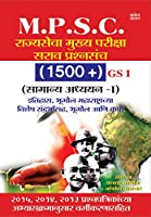 M.P.S.C. Sarav Prashna GS I