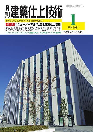 建築仕上技術 2021/01/15 (2021-01-15) [雑誌]