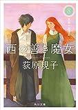 西の善き魔女8 真昼の星迷走 (角川文庫)