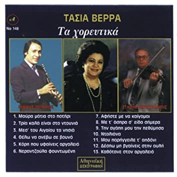 Xoreutika Tasia Verra