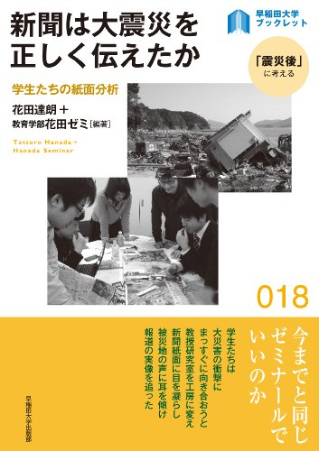 新聞は大震災を正しく伝えたか ― 学生たちの紙面分析 (早稲田大学ブックレット<「震災後」に考える>)