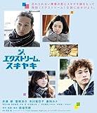 ジ、エクストリーム、スキヤキ Blu-ray版[Blu-ray/ブルーレイ]