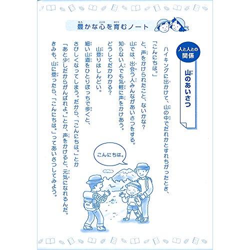 サクラクレパス『学習帳じゆうちょう(NP80)』