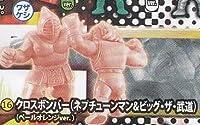 【16.クロスボンバー(ネプチューンマン&ビッグ・ザ・武道) ペールオレンジver.】キン肉マン キンケシSP 01