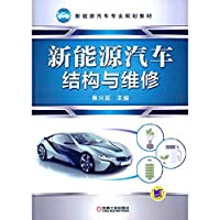 New energy automotive professional planning materials: construction and maintenance of new energy vehicles(Chinese Edition)