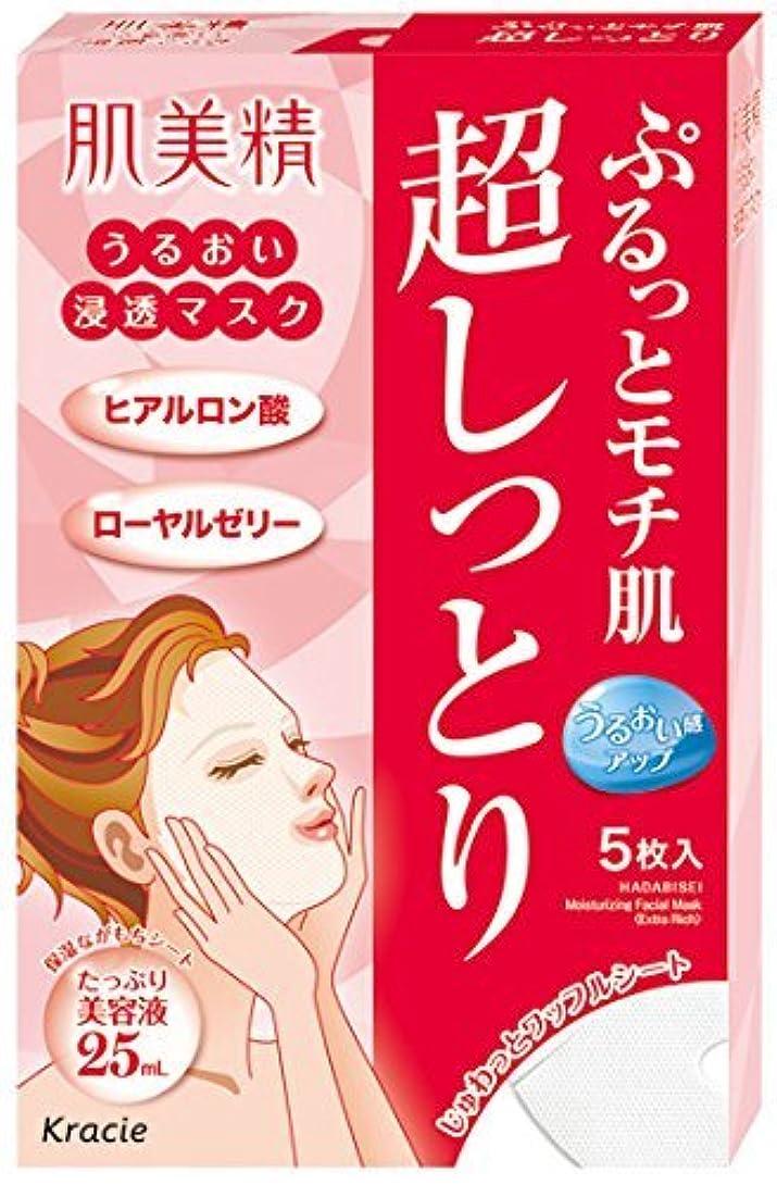 材料貨物膨張する【セット】 クラシエホームプロダクツ 肌美精 うるおい浸透マスク (超しっとり) 5枚入 (美容液25mL/1枚) 5個セット