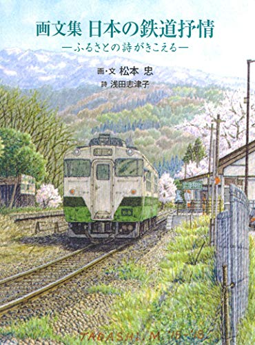 画文集 日本の鉄道抒情 ーふるさとの詩がきこえるー