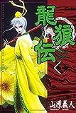 龍狼伝(36) (月刊少年マガジンコミックス)