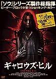 ギャロウズ・ヒル[DVD]