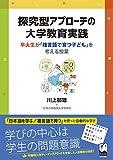 探究型アプローチの大学教育実践: 早大生が「複言語で育つ子ども」を考える授業
