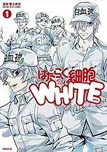 はたらく細胞WHITE(1) (シリウスKC)