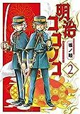 明治ココノコ(2) (ゲッサン少年サンデーコミックス)