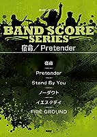 バンドスコア 宿命/Pretender (楽譜)