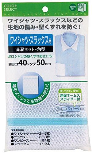 小久保 『ワイシャツ・スラックスなどの生地の傷み・型くずれをふせぐ』 COLOR SELECT 洗濯ネットワイシャツ・スラックス用 3201