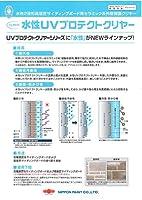 日本ペイント ピュアライド 水性UVプロテクトクリヤー 各艶 15kgセット 3分艶