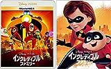 インクレディブル・ファミリー MovieNEX アウターケース付...[Blu-ray/ブルーレイ]