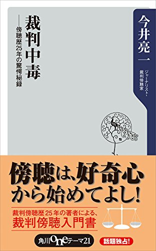 裁判中毒 傍聴歴25年の驚愕秘録 (角川oneテーマ21)
