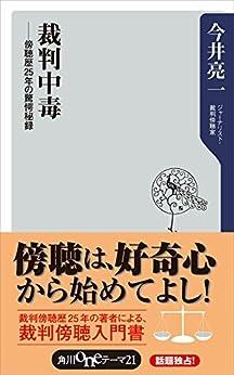 [今井 亮一]の裁判中毒 傍聴歴25年の驚愕秘録 (角川oneテーマ21)
