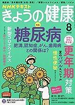 NHKきょうの健康 2020年 08 月号 [雑誌]
