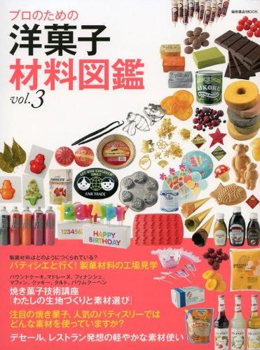 プロのための洋菓子材料図鑑 vol.3 (柴田書店MOOK)