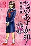 花のあすか組!外伝(3) (祥伝社コミック文庫)