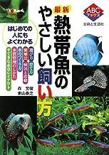 最新 熱帯魚のやさしい飼い方 (ABCブックス)