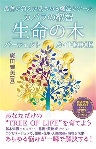 カバラの叡智 生命の木パーフェクトガイドBOOK