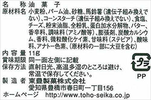 東豊製菓ポテトフライじゃが塩バター11g×20袋