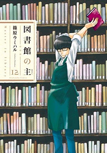 図書館の主 12巻 (芳文社コミックス)