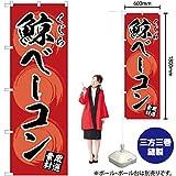 のぼり旗 鯨ベーコン(赤) YN-2909(三巻縫製 補強済み)(宅配便)