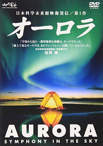 オーロラ [DVD]