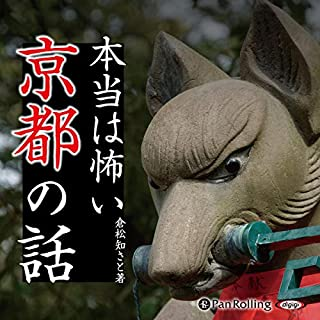 『本当は怖い京都の話』のカバーアート