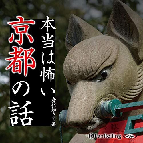 本当は怖い京都の話                   著者:                                                                                                                                 倉松 知さと                               ナレーター:                                                                                                                                 楠木 華子                      再生時間: 6 時間  33 分     3件のカスタマーレビュー     総合評価 4.0