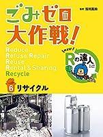 リサイクル (ごみゼロ大作戦! めざせ! Rの達人)