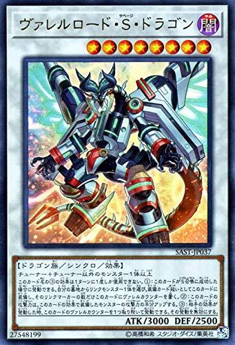 YU-GI-OH! / Borreload Savage Dragon (Ultra) / Savage Strike (SAST-JP037) / A Japanese Single Individual Card