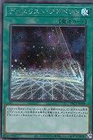 遊戯王 PAC1-JP044 デュエリスト・アドベント (日本語版 シークレットレア) PRISMATIC ART COLLECTION