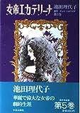女帝エカテリーナ 第5巻 (中公コミックス)
