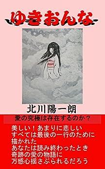 [北川陽一郎]のゆきおんな 純文エンタメシリーズ