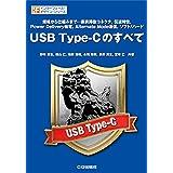 USB Type-Cのすべて (インターフェース・デザイン・シリーズ)