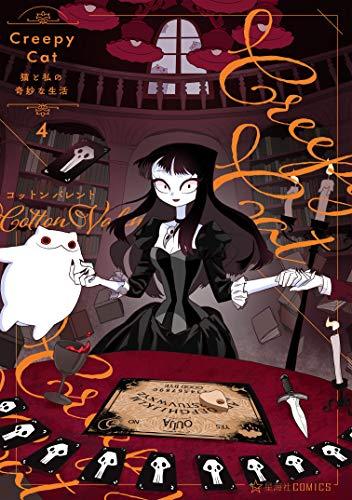 CreepyCat 猫と私の奇妙な生活 4 (星海社コミックス)