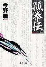 表紙: 孤拳伝(五) 新装版 (中公文庫)   今野敏