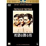 希望の降る街 [DVD]
