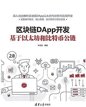 区块链DApp开发:基于以太坊和比特币公链  Chinese Edition