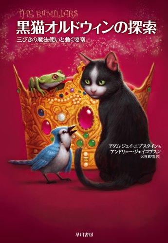 黒猫オルドウィンの探索: 三びきの魔法使いと動く要塞