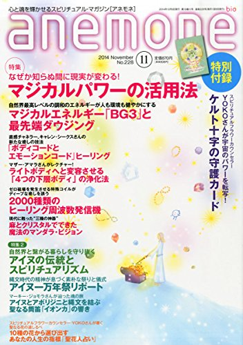 anemone (アネモネ) 2014年 11月号 [雑誌]